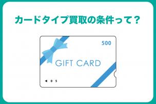 amazonギフト券 買取 カードタイプ