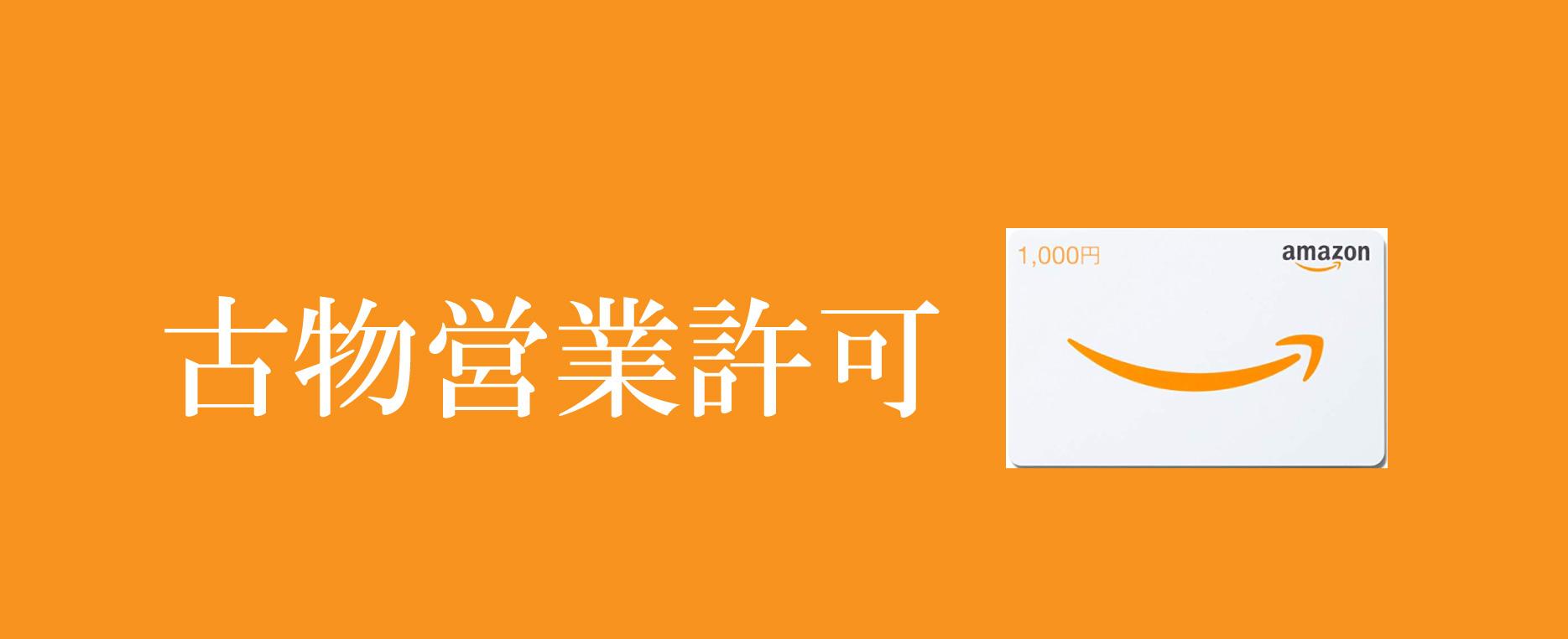 amazonギフト券の優良店を選ぶ極意6